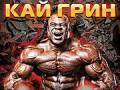 V marci príde do Moskvy Kai Greene, čaká ho seminár aj tréning