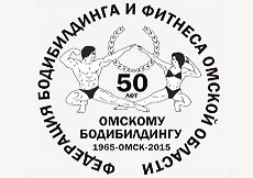 2015 Sibir Cup, Omsk, Russia