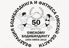 2015 Sibir Cup, Omsk, Rusko